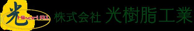 株式会社 光樹脂工業